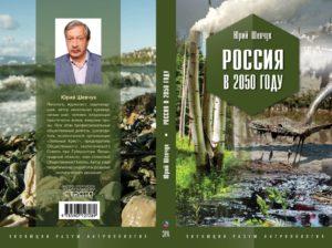 """""""Россия в 2050 году"""" книга Юрия Шевчука"""